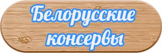 Белорусские консервы