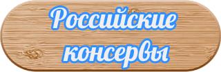 Российские консервы